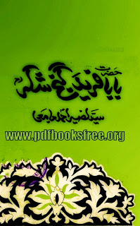 Hazrat Baba Fareed Ganj Shakar History In Urdu Free Download