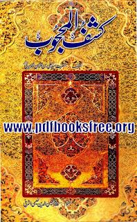 Kashf-ul-Mahjoob Urdu