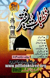 Khutbat e Faqeer Complete 44 Volumes By Maulana Pir Zulfiqar Ahmad Naqshbandi