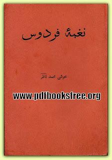 Naghma -e- Firdous cover