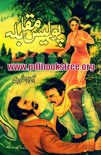 Police Muqabla By Agha Ashraf Free Download in PDF