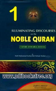 Tafseer Anwar ul Bayan English 5 Volumes Complete By Maulana Ashiq Ilahi Madni in Pdf