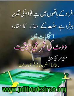Vote Ki Sharai Haisiyat Cover