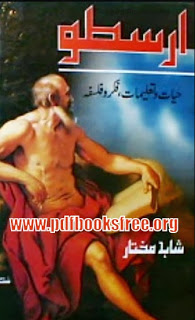 Arastoo History in Urdu By Shahid Mukhtar Free Download in PDF