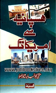 Haspania Se America Tak (From Spain to US) By Mufti Abu Lubaba Shah Mansoor Read online Free Download in PDF