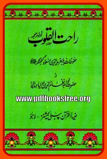 Rahat ul Quloob Malfoozat e Hazrat Baba Farid Ganj Shakar r.a Urdu By Khawaja Nizam ud Din Aulia r.a Free download in PDF format