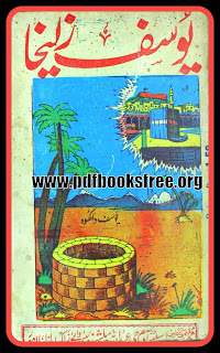 Yusuf  a.s And Zulaikha Story in Urdu Free Download in PDF