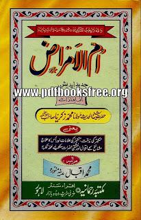 Umm ul Amraz By Maulana Muhammad Zakariyya r.a Pdf Free Download