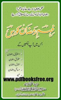 Fahm e Ramzan Course in Urdu Pdf Free Download