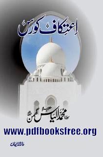Itikaf Course in Urdu By Maulana Muhammad Ilyas Ghuman Pdf Free Download
