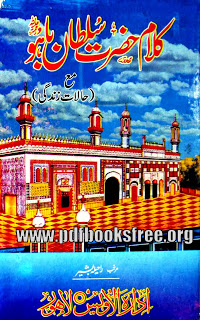 kalam e hazrat sultan bahoo aur halat e zindagi in Urdu Pdf free download