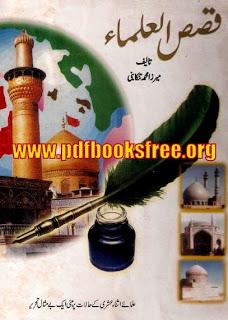 Qasas ul Ulama in Urdu PDF Free Download