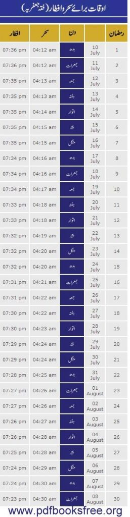 Ramadan 2013 Timetable Fiqh Hanfi in Pakistan