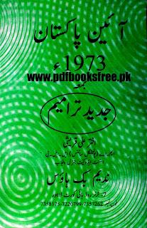 Aain e Pakistan 1973 Urdu Bama Jadeed Tarameem Pdf Free Download