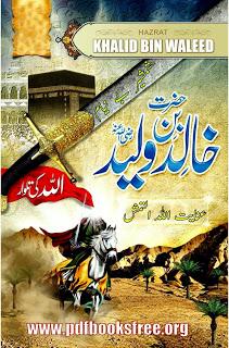 Hazrat Khalid Bin Waleed Allah Ki Talwar By Inayatullah Altamash Pdf Free Download
