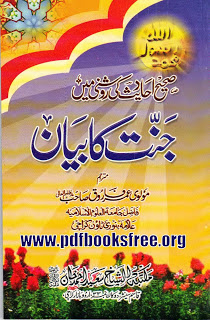 Jannat Ka Bayan By Maulana Umar Farooq Pdf Free Download