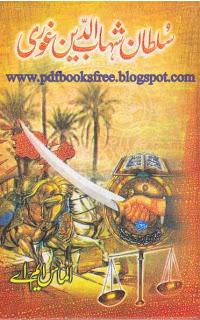 Sultan Shahabuddin Ghauri in Urdu By Almas M.A Pdf Free Download