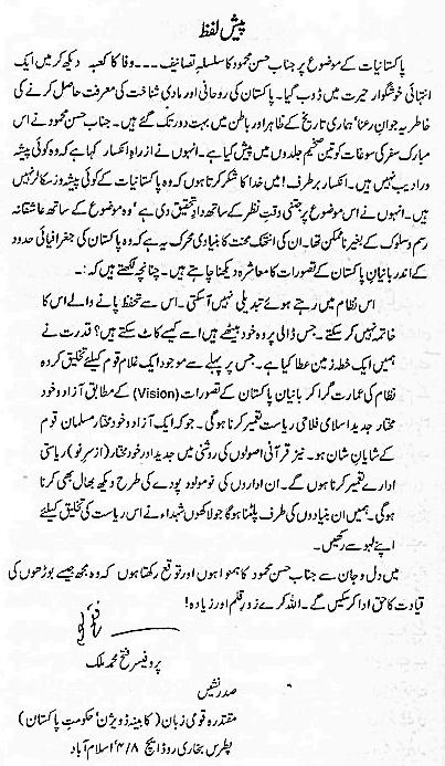 Wafa ka Kaba By Hasan Mehmood