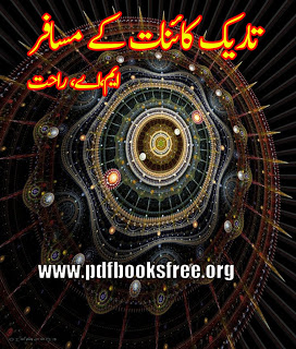 Tareek Kainat Ke Musafir Novel by M.A Rahat