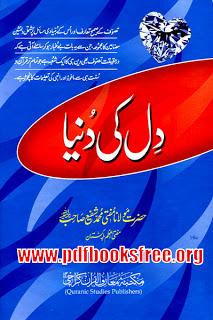 Dil Ki Duniya By Mufti Muhammad Shafi