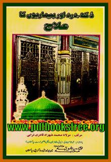 Dukh Dard Aur Bimariyon Ka Ilaj By Maulana Muhammad Shahzad Qadri Turabi