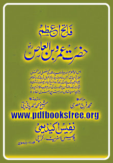 Hazrat Amr Bin Aas r.a History in Urdu Pdf Free Download