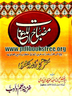 Misbah ul Lughat Arabic Urdu Dictionary
