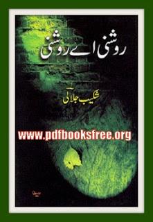 Roshni Ae Roshni Urdu Poetry Book