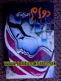 Dawam Urdu Poetry Book