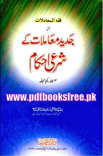 Jadeed Muamalat Ke Shari Ahkam 3 Volumes in Pdf
