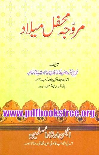Murawija Mehfil e Milad by Maulana Qari Abdur Rasheed