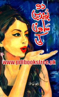 Do Boondein Sawan Ki by Aleem ul Haq Haqi