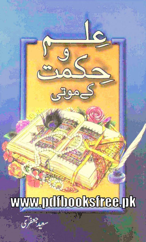 Ilm o Hikmat Ke Moti By Saeed Jaffrey