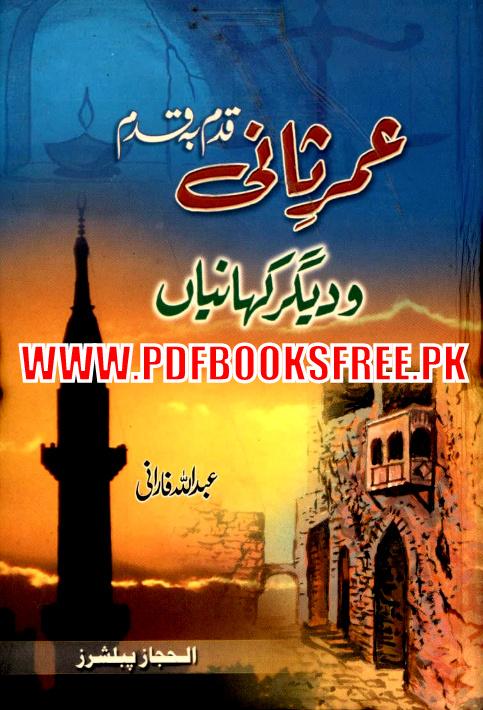 Umar e Sani Qadam Ba Qadam By Abdullah Farani Pdf Free Download