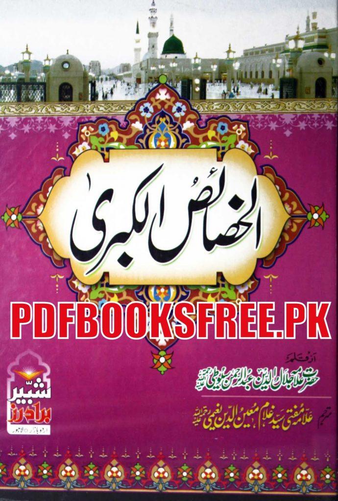 Al Khasais Ul Kubra Urdu By Imam Jalaluddin Suyuti Pdf Free Download