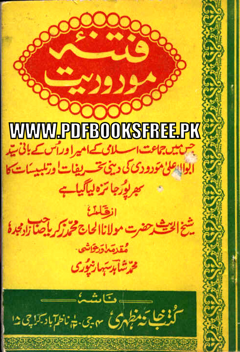 Fitna e Maududiat By Maulana Muhammad Zakariyya Pdf Free Download