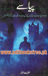 Pyase Novel By Inayatullah Free Download in Pdf