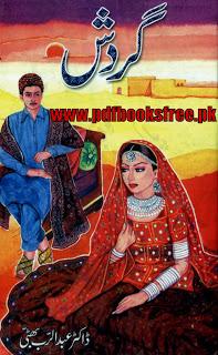 Novel Gardish By Dr Abdur Rab Bhatti