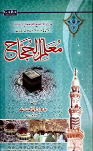 Muallim ul Hujjaj Urdu
