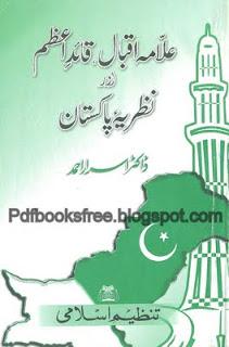 Allama Iqbal, Quaid-e-Azam Aur Nazriya Pakistan