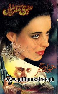 Sunehri Makrian Novel