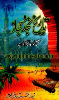 Tareekh Najad o Hijaz