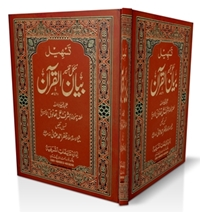 Bayan ul Quran Urdu Tafseer