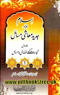 Islam Aur Jadeed Ma'ashi Masail 8 Volumes Pdf Free Download