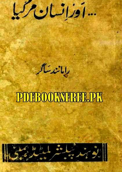 Aur Insaan Mar Gaya Novel by Ramanand Sagar Free Download
