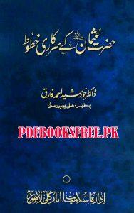 Hazrat Usman r.a Ke Sarkari Khutoot By Dr Khurshid Ahmed Farooqi Free Download