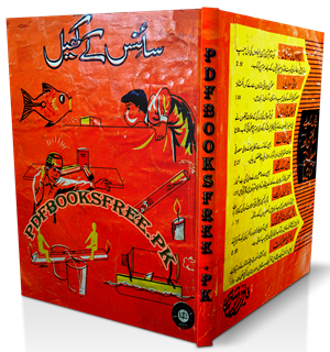 Science Ke Khel Book by Syed Sajjad Tirmazi Free Download