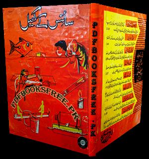 Science Ke Khel Book by Syed Sajjad Tirmazi Free Download