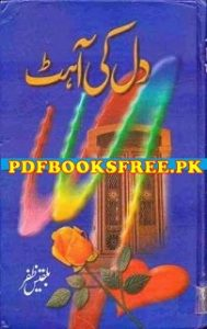 Dil Ki Ahat Novel by Bilqees Zafar Read online Free Download Pdf