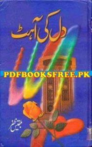 Dil Ki Ahat Novel by Bilqees Zafar Read online Free Download Pdf